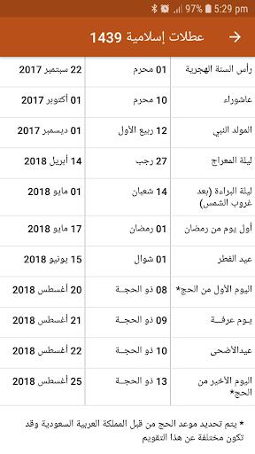 ICOUK Hijri Calendar Widgets 1.1.1 screenshots 8