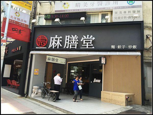 """麵食@台北市中山區~""""麻膳堂復北店""""麵‧餃子‧炒飯"""