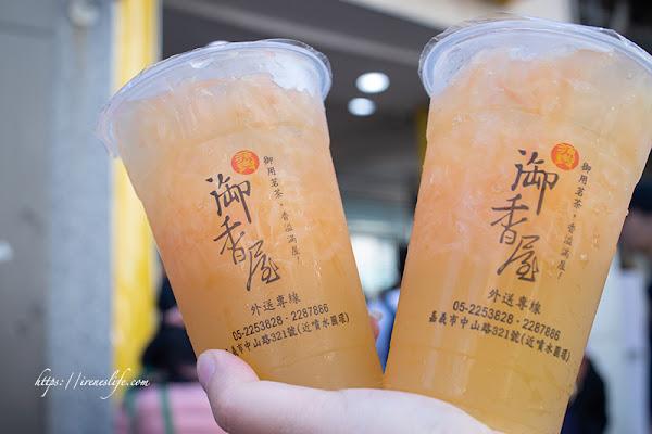 嘉義必喝,文化夜市排隊飲料店,擠到水洩不通只為了葡萄柚綠茶.源興御香屋