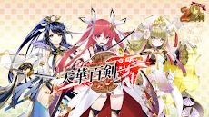 天華百剣 -斬-のおすすめ画像2