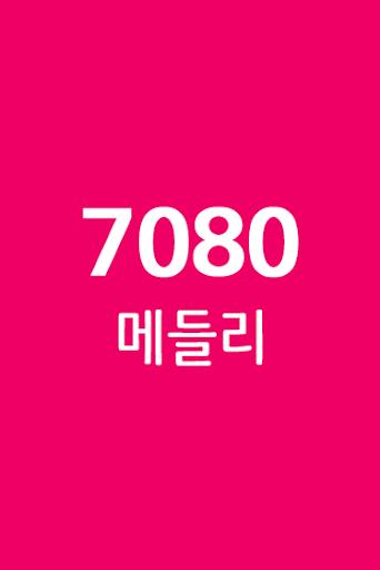 7080 메들리