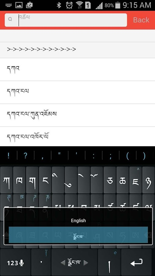 Dzongkha Dictionary- screenshot