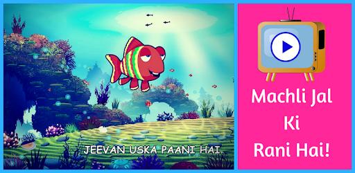 Machli Jal Ki Rani Hai - Hindi Poem Videos - Apps on Google Play