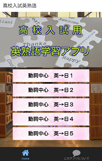 高校入試英熟語【英検4級レベル】受験対策英語学習無料アプリ