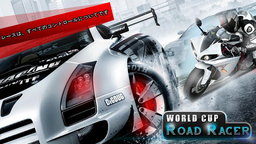 World Cup: Road Racer