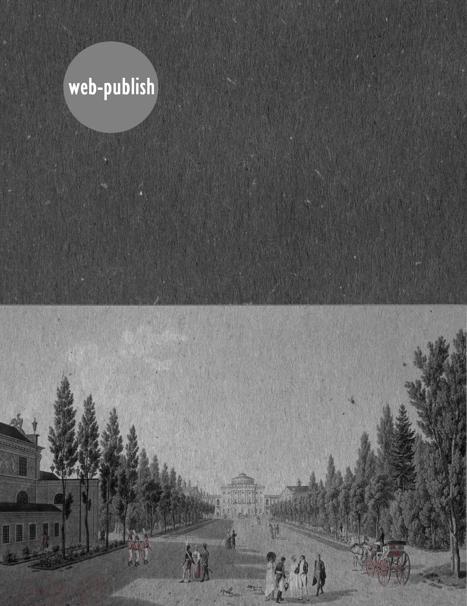 А. Ф. Воейков. Гофмановский вечер