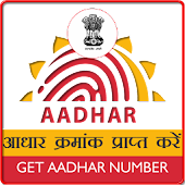Get Aadhaar on your mobile