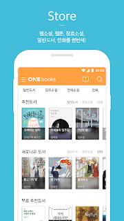 ONE books 국내 1위 eBook 원북스 screenshot 00
