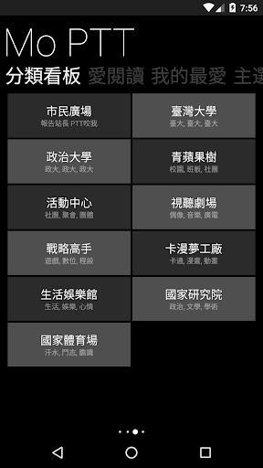 玩免費社交APP|下載Mo PTT app不用錢|硬是要APP