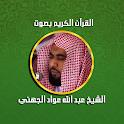 Quran MP3 Offline - Juhainy icon