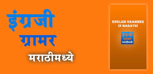 English Grammar in Marathi - Apps on Google Play