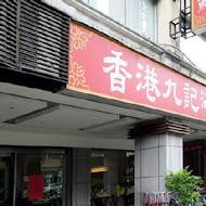 香港九記海鮮