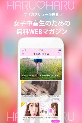 女子高生トレンドと韓国情報アプリ HARUHARU♥ハルハル