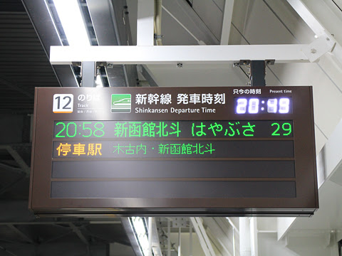JR北海道 奥津軽いまべつ駅_108