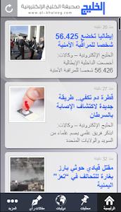 صحيفة الخليج الإلكترونية screenshot 0