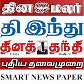 Smart News Paper - Tamil