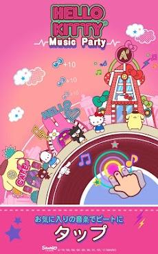 Hello Kitty Music Party - かわいい、キュート!のおすすめ画像1