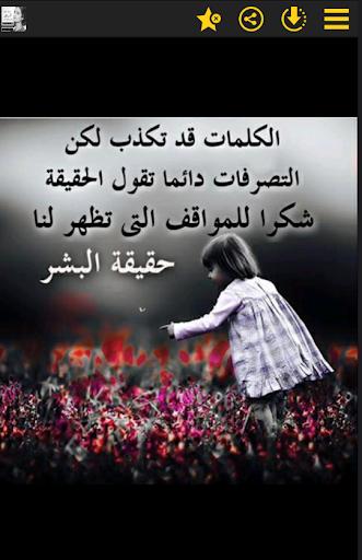 Download كلام من ذهب فيه حكم عن الحياة Google Play