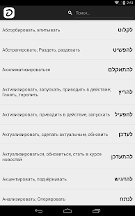 Hebrew-Russian Verbs Free- screenshot thumbnail