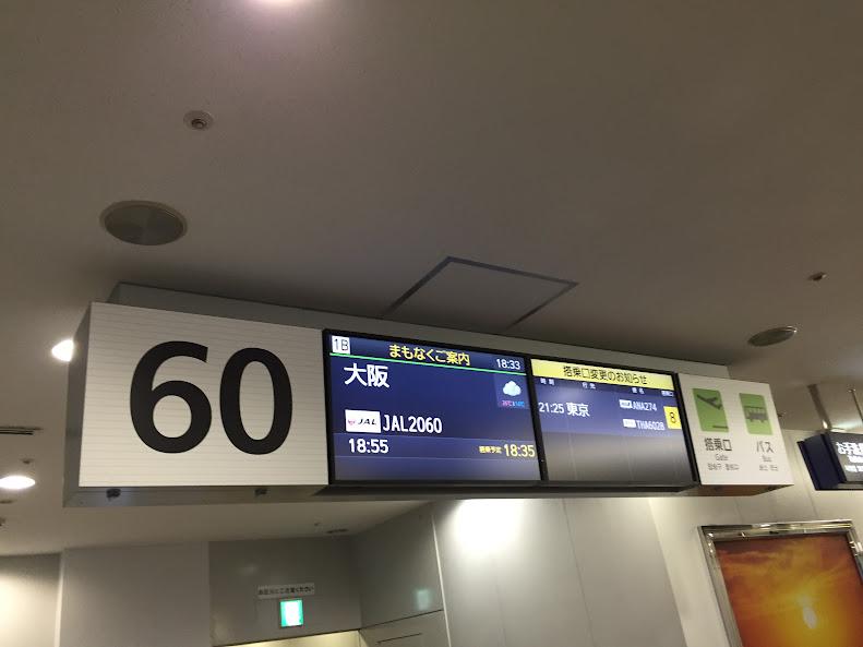 福岡空港 出発ゲート