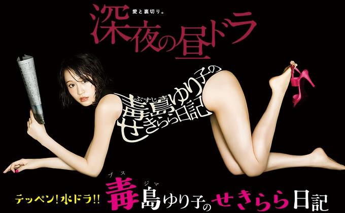 (TV-Dorama)(720p) 前田敦子 – 毒島ゆり子のせきらら日記 ep05 160518