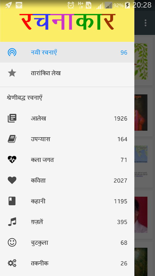 Rachanakar Hindi । रचनाकार- screenshot