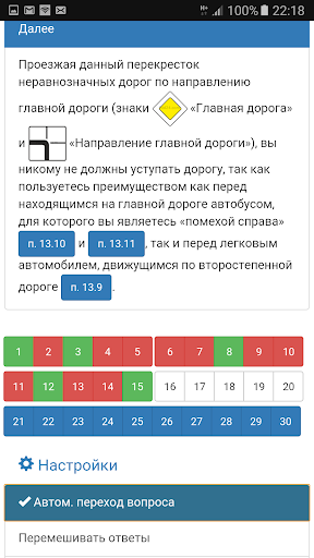 Билеты+ПДД 2018 Экзамен app (apk) free download for Android/PC/Windows screenshot