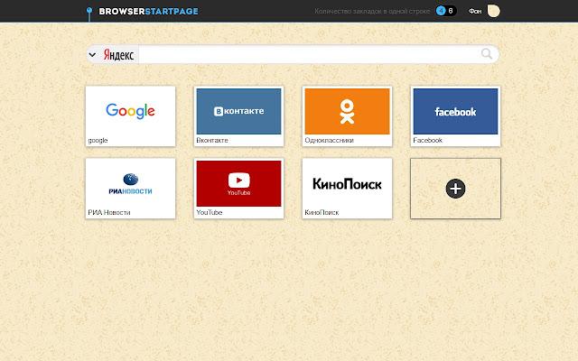 BrowserStartPage