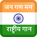 Jana Gana Mana ( National Anthem 2019 ) icon