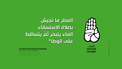 الحزب الإقليميّ التّونسيّ