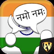 Speak Sanskrit : Learn Sanskrit Language Offline