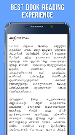 Pudhumai Pithan Tamil Stories 16.0 screenshot 748299