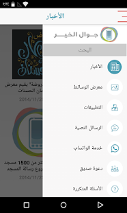 ‫جوال الخير‬‎- screenshot thumbnail