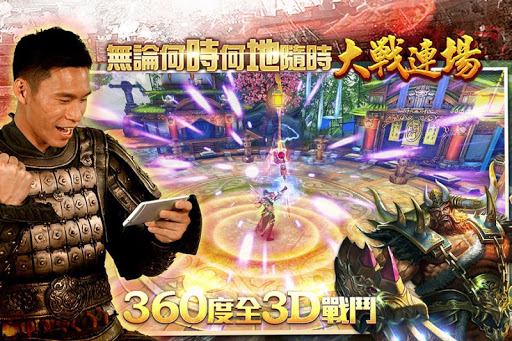 六龍御天-港澳版 screenshot