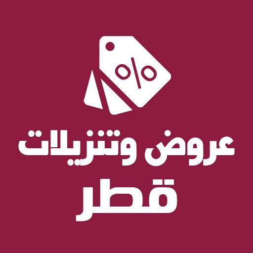 عروض وتنزيلات قطر file APK for Gaming PC/PS3/PS4 Smart TV