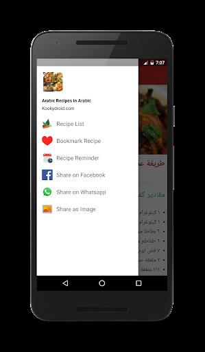 Arabic food recipes in arabic apk download apkpure arabic food recipes in arabic screenshot 7 forumfinder Images