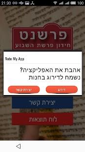 פרשנט - חידון פרשת השבוע screenshot