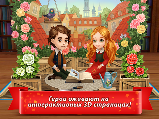 免費下載教育APP|Kids'Corner - сказки для детей app開箱文|APP開箱王