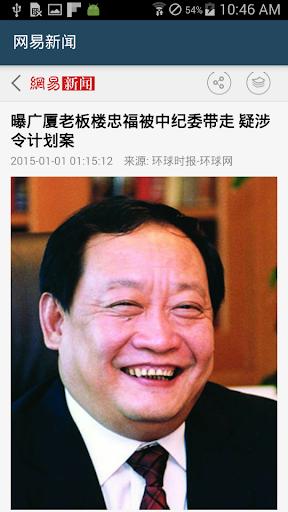 免費下載新聞APP|中国新闻 app開箱文|APP開箱王