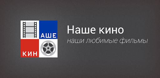 Наше кино скачать приложение бесплатно дино эспозито архитектура корпоративных приложений скачать