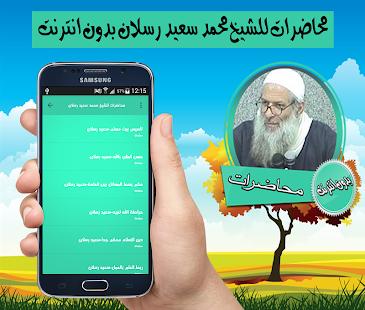 محاضرات للشيخ محمد سعيد رسلان بدون انترنت - náhled