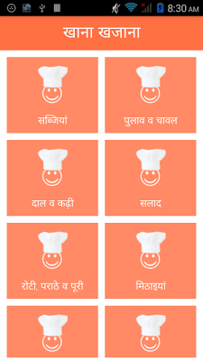 Khana Khazana Recipes in Hindi - screenshot