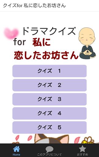 ドラマクイズfor私に恋したお坊さん石原さとみ無料アプリ