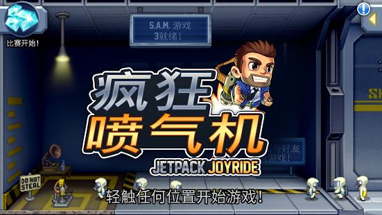 Jetpack Joyride - 瘋狂噴氣機 Screenshot