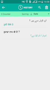 Punjabi Urdu Translator - náhled