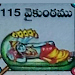 Snakes and Ladders India Icon