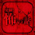 実録!怖い話−ホラー専門の暇つぶし読み物アプリ icon