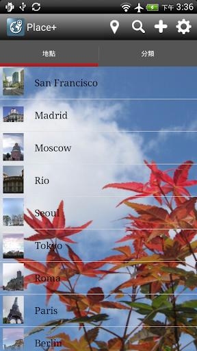 玩免費旅遊APP|下載地點紀錄、打卡、分享 : Place+ app不用錢|硬是要APP