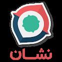 نشان - نقشه و مسیریاب فارسی - Neshan icon