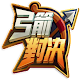 Download 弓箭對決 For PC Windows and Mac